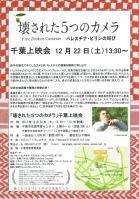 「壊された5つのカメラ」千葉上映会チラシ