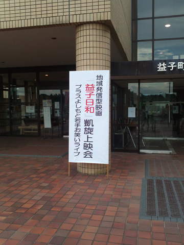 mashikobiyorikanban.jpg