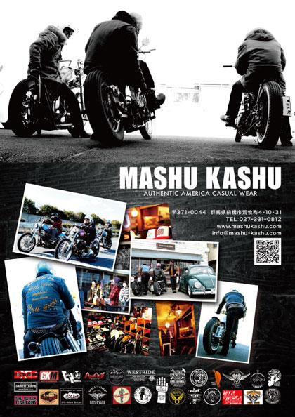 20120308_mashukashuA4.jpg