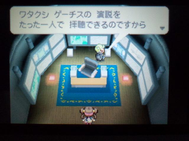pokemonW2 (133)