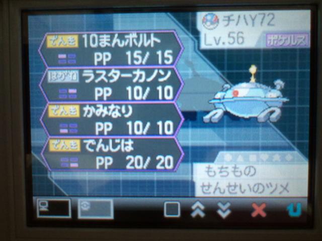 pokemonW2 (153)