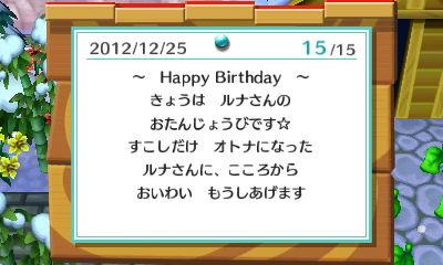 ルナの誕生日