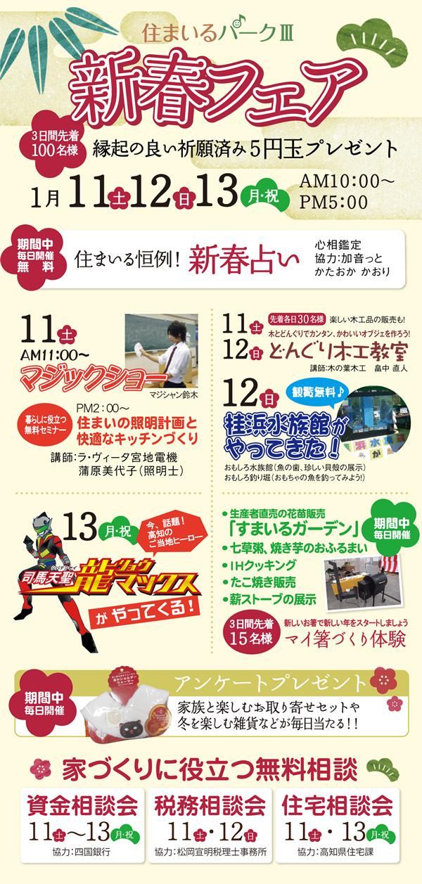 新春フェア2014