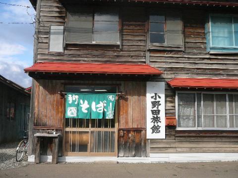 小野田食堂