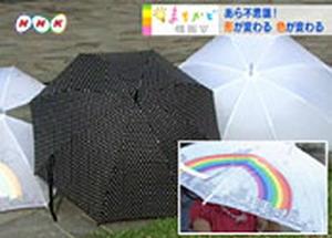 雨に濡れると色が浮き出る傘