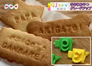 クッキーにメッセージが入れられるスタンプ型