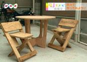 テーブルと椅子 手軽に手作り