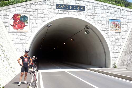 みやこトンネル