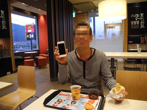 iPhone持った友達