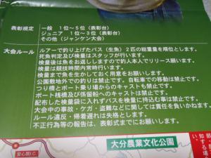 サンラインBASSファンカップ九州2012 004