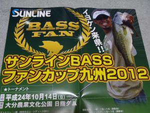 サンラインBASSファンカップ九州2012 002