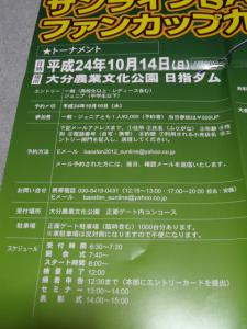 サンラインBASSファンカップ九州2012 003