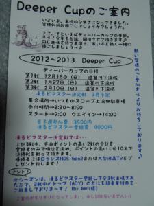 20121208 001