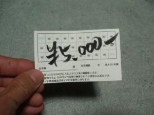 20121216 003