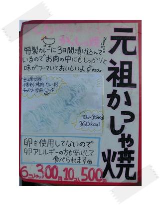 塩江温泉1(かっしゃ焼き5)