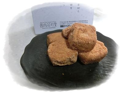和三盆クッキー2