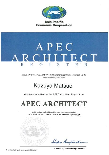APEC証書