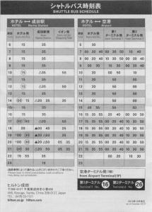 バス時刻表_ページ_1