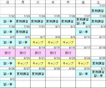 2012_夏休みスケジュール