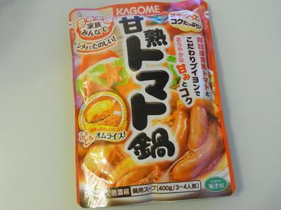トマト鍋_003