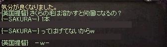 sakuranokenokazu.jpg