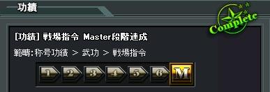 戦場指令マスター