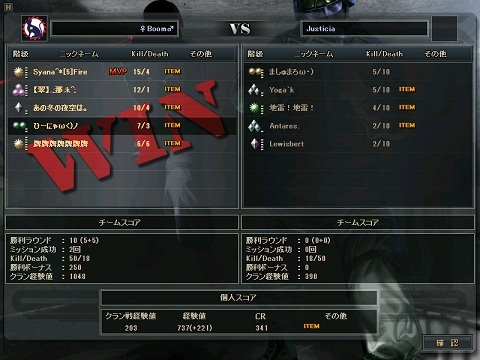 2012SAOMT2会戦結果