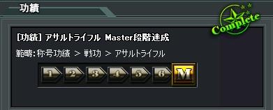 アサルターマスター