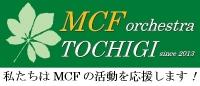 MCFロゴ2