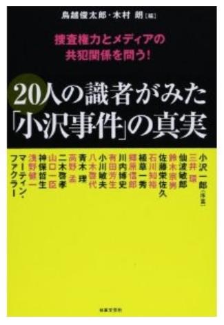 小沢事件の本