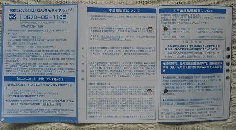 1 日本年金機構からの手紙