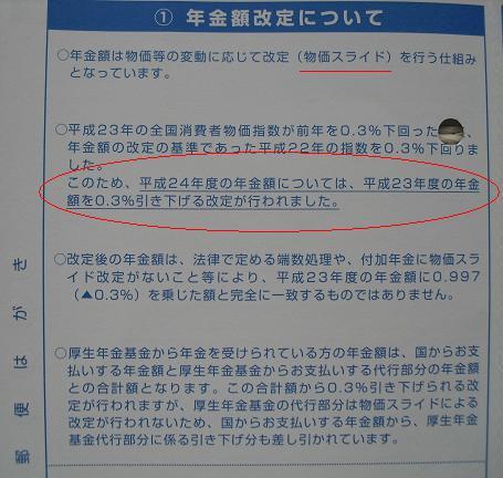 2 日本年金機構からの手紙
