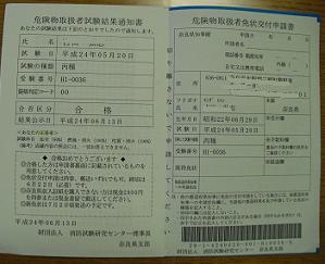 6 危険物取扱試験・合格