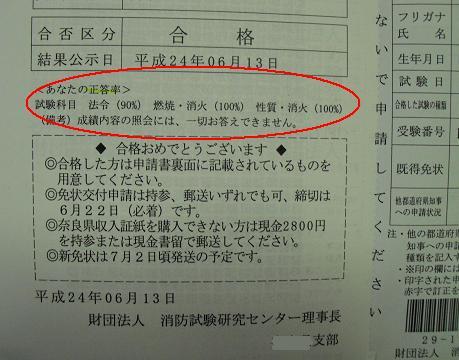 7 危険物取扱試験・合格