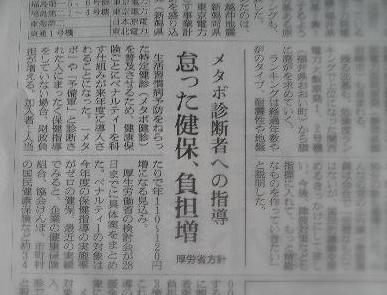 1 メタボの新聞記事