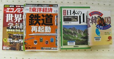 3 家内のカードで借りた雑誌