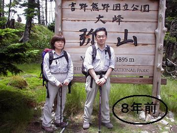21 8年前の弥山