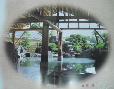 1 音の花温泉・パンフレット