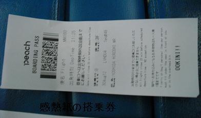 3 感熱紙の搭乗券