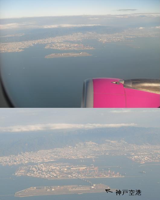 8 神戸の街と神戸空港