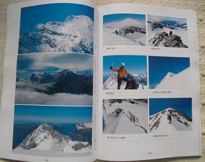 4 記事の紹介・スイスアルプス メンヒ登攀