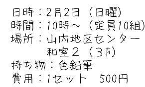 和室2 2014 4回目s