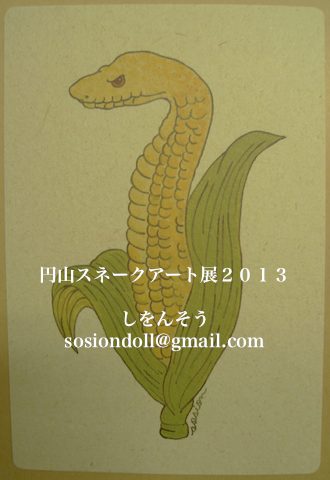 snakeart2013postcardcorn.jpg