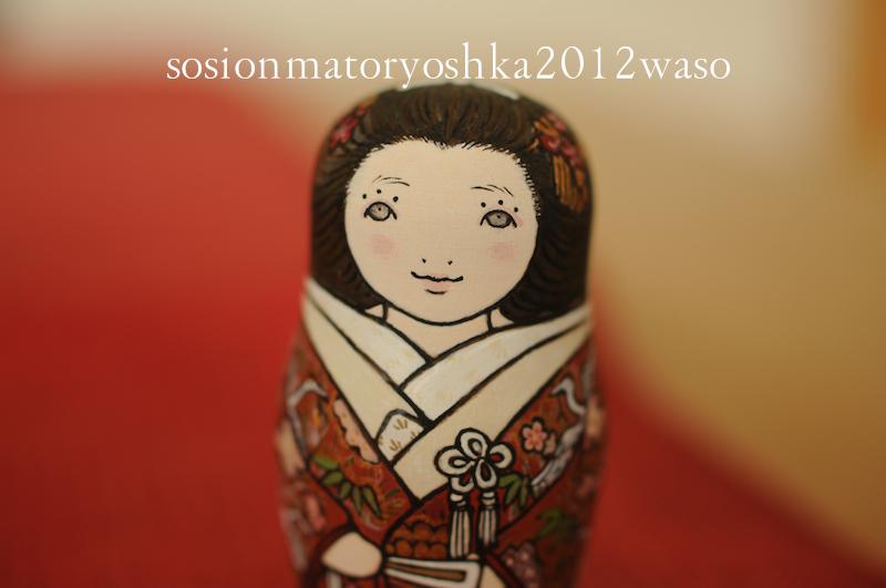 wasomato071505.jpg