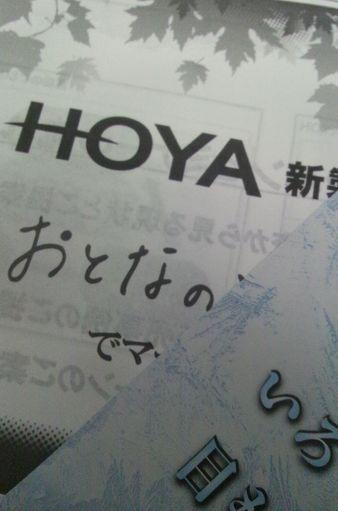 hoya201211
