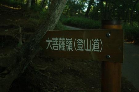 登山道入り口の道標