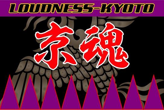 0121 フラッグ「京魂」