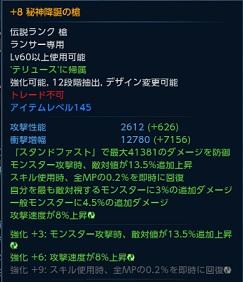 秘神槍+8