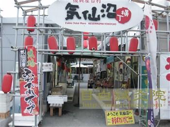 20120903気仙沼横丁1