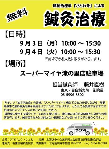 陸前高田鍼灸ボランティアさとわ号チラシ2012年9月